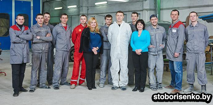 Команда СТО на Борисенко