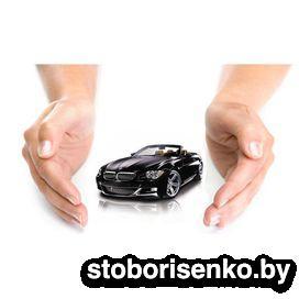 страхование автомобиля от Stoborisenko